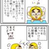 おポンチ家族漫画:ネルさんの眠れない夜?