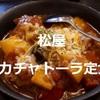 【松屋】カチャトーラ定食レビュー(感想)白ごはんによく合います!おれはシュクメルリよりこっち^^※動画あり