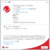 ウイルスバスター クラウド プログラムアップデート 2021-01-27