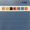沖縄県の企業売上高ランキング2015について(沖縄電力やサンエーなどの解説付き)と景気動向について