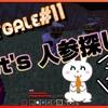 【マイクラ】RPGマップ『Mistgale』実況#11-魔女狩りと人参集めの巻