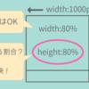 ブラウザサイズを基準に高さや幅を指定したいときにはvwやvhが使える!