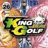 『KING GOLF』26巻のあらすじ