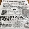 北海道新聞「新聞にはフェイクニュースはありません」