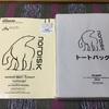 別冊GO OUT「NORDISK COMPLETE BOOK」レビュー☆付録のトートバッグが実用的!