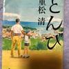 父親になったらもう一度読む本。