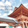 初詣は馴染みの神社でこころをととのえよう◆#京都#パワースポット