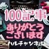 【祝100記事】感謝のきもち。