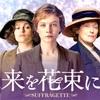 映画「未来を花束にして」未来の女性のために闘い続けた女性たち