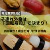子連れ外食は回転寿司で決まり!我が家が1歳児と鬼リピする7つの理由