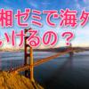 湘南ゼミナールで留学!留学体験を活かせる塾講師のお仕事とは?