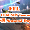 FFL APEX LEGENDS Tournaments 予選 Season3 Day2 結果速報&まとめ