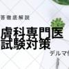 はじめに 〜皮膚科専門医試験対策〜