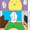 【子育て漫画】生後8ヶ月が消えた!!