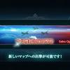 艦これ・6-4海域解放!