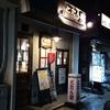 とたん屋 / 大阪市西成区天下茶屋3-11-16