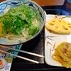 「丸亀製麺」で一番オススメの天ぷらはれんこん天!冷めてもサクサクしてて旨いから重宝する安定の一品ですわ。