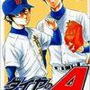 『ダイヤのA』野球というスポーツの残酷さに熱くなり、時に涙する【ネタバレなし】
