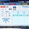 パワプロ2018作成 ドラフト候補 吉田輝星(投手)