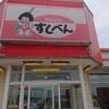 「八幡すしべん宝達店」なんとなくコチラ。