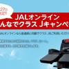 JALオンライン みんなでクラスJキャンペーン クラスJに差額なしで乗れるけど結構座席埋まって密じゃん・・・