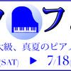 【ピアノフェスタinJR博多シティ】イベントインフォメーション