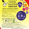 KHJの「ひきこもり つながる かんがえる 対話交流会」が、大阪・奈良であります