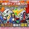 【ガンダムウォーズ】 厳選機体3連ガチャイベント(2016/10/14~10/16まで)