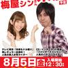 8月来店イベントと札幌収録分動画や番組放送時間など ※追記有