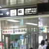 梅田アムホールへのアクセス行き方道順/地下鉄谷町線東梅田駅中東改札から