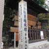 奈良県里程元標