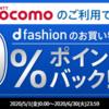 THEO+ドコモの利用でdファッションが20%ポイントバック!キャンペーン併用で40%超の還元も可能