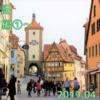オランダ&ドイツ【10日間】 春爛漫プチ贅沢旅♪ ~ドイツ編①~