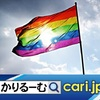 性的指向・性自認・性同一性障害、性別の表現と自由な愛し方