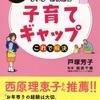 西原理恵子さん推薦!! 昭和世代と平成世代の子育て世代間ギャップを解決する新刊登場!