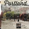 ポートランド-世界で一番住みたい街をつくるの著者、山崎満広さんの公演にいってきた