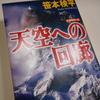 天空への回廊  笹本稜平