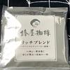 【321】椿屋珈琲 リッチブレンド~スペシャルティコーヒー使用~