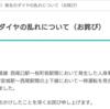 名鉄西尾線で深夜に人身事故 - 2017.5.8