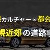 【札幌カルチャー × 都会育ち】ガツガツ煽られる?!札幌近郊の道路事情