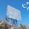 No.39 ▲金山~須衛山~向山・・2020新春🌸各務原アルプスにハマる②▲