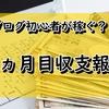 【ブログ初心者が稼ぐ?!】ブログ収支報告 4ヵ月目