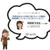 【九州】先生インタビュー🎤年間260名以上の生徒に教える大人気メイク講師に迫る!【阿部先生👩🏫】