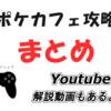 【まとめ記事】ポケモンカフェミックス攻略&Youtube解説動画