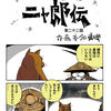 まんが『ニャ郎伝』第二十二話