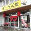 ラーメンハウス「まーさん堂」で「麻婆豆腐」 650円