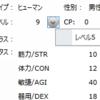LV、CP、キャラクター作製の仕様変更