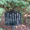 万葉歌碑を訪ねて(その724,725,726)―和歌山市岩橋 紀伊風土記の丘万葉植物園―万葉集 巻二十 四五一三、巻十九 四二〇四、巻二 一一一