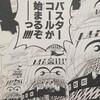 ワンピースブログ[四十四巻] 第420話〝バスターコール〟