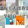 【小説】『伊坂幸太郎』全作品、一挙紹介してみた(パート2)